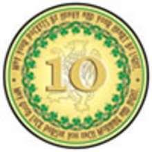 قطعة معدنيّة من فئة الـ 10 لعيد القديس باتريك