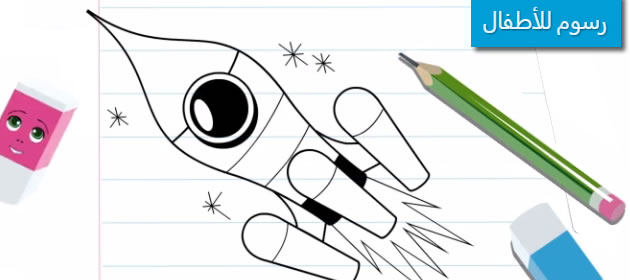 Lecons dessin